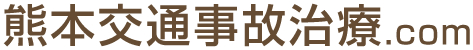 熊本交通事故治療.com